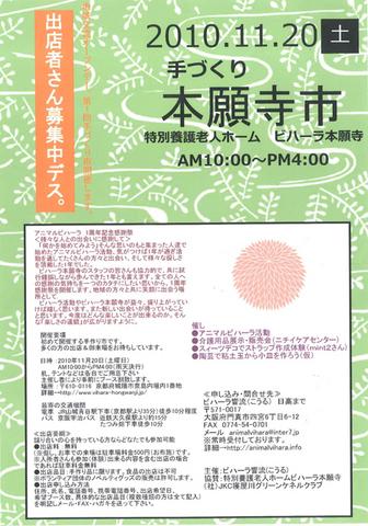 kamigamo_ad02.jpg