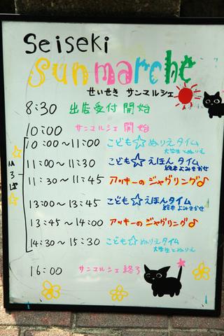 sunmarche02.jpg