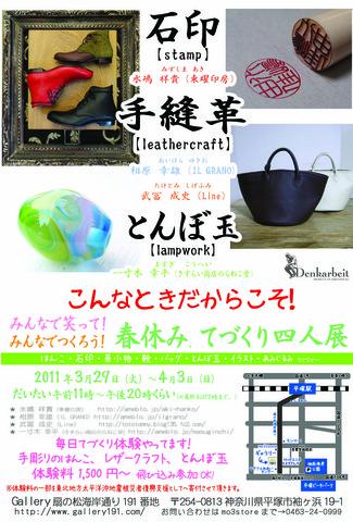 春休みてづくり展2011ポスターのコピー.jpg
