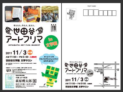 setabun2011_flyer.png